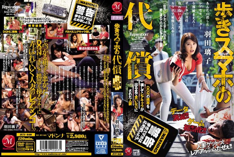 JUY-040 Married Haneda Riko, Which Is Compliant To Reakyara Leaves Break The Mobile Price DQN Of Walking Sumaho