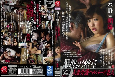 JUY-171 Coincident Closed Room Married Welfare Care Helper And Old Man Mizun Chaoyang