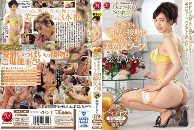 JUY-180 Beautiful Mature Woman Soap That Matches Middle-aged Man With Rich Kiss Matsuki Kanaue