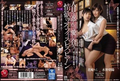 JUY-197 Office Lesbian Of Lustful Passionate Love Each Other Mr. Mizuno Choya Hanasaki Riko