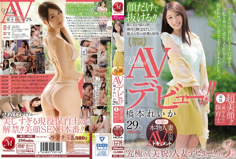 "JUY-223 First Shot Genuine Wife AV Appearance Document Super Beautiful Face! It Is! ""Reason ""Acting Childcare Professor Hashimoto Reika 29 Years Old AV Debut! It Is!"