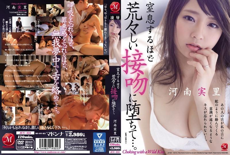 JUY-231 It Fell Into A Rough Kiss As It Suffocates …. Minori Hanan