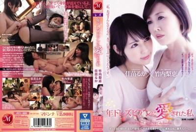 JUY-232 I Was Loved By My Younger Lesbian Rie Takeuchi Kanae Maka