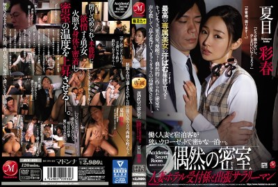 JUY-275 Coincident Closed Room Married Hotel Receptionist And Business Trips Salary Man Natsume Aya Spring
