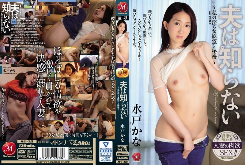 JUY-348 My Husband Does Not Know ~ My Secret Desire And Secret ~ Mito Kana