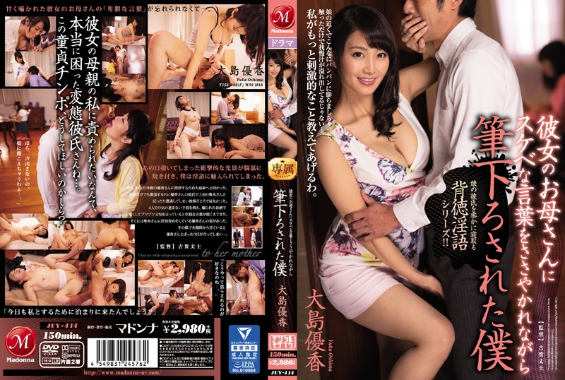 Nonton Film JAV JUY-414 Yuka Oshima Serving As She Was Brushed While Her Mother Whispered A Skeptical Word Subtitle Indonesia Streaming Movie Download Gratis Online
