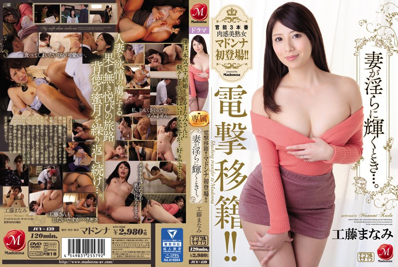 JUY-439 Dengeki Transfer! ! Madonna First Debut! ! When My Wife Shines Brutally …. Maki Kudo