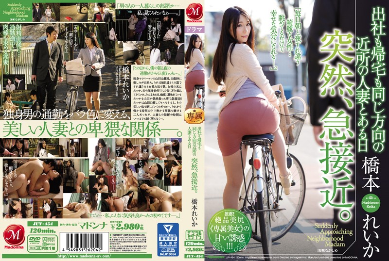 JUY-454 Suddenly, Suddenly, A Sudden Approach With A Neighboring Married Woman In The Same Direction Both In The Office And Home. Hashimoto Reika