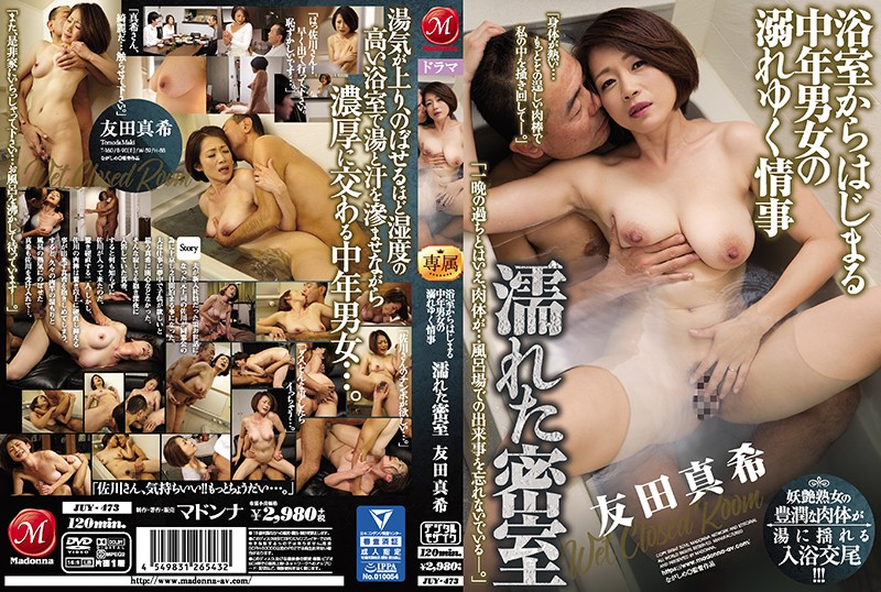 JUY-473 A Middle-aged And Male / Female Drowning Affair Beginning From The Bathroom Wet Closed Room Yuki Momota