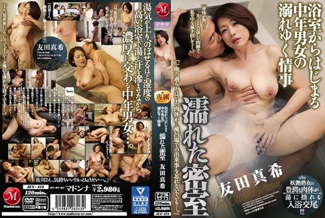 浴室からはじまる中年男女の溺れゆく情事 濡れた密室 友田真希