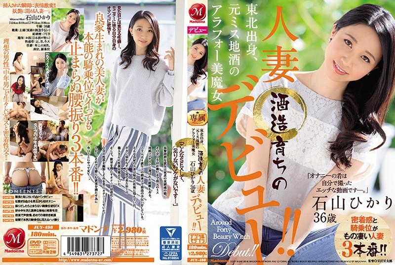 JUY-498 Originally From Tohoku, Her Former Miss Sake 's Alaphor Beauty Witch Brewed Wife Ishiyama Hikari 36 Years Old Debut! !