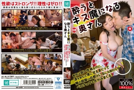 KAGP-037 When You Get Intoxicated, Your Wife Who Becomes An Evil Wife Usually Has A Stubborn Character, But When I Drink Sake I Spoil And Sprinkle And I Am Hurting Tongue Despite Having A Husband In The Next Room!