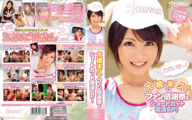 【モザイク除去】kawaii*5周年記念 大橋未久ファン感謝祭&ショートカット復活SP!