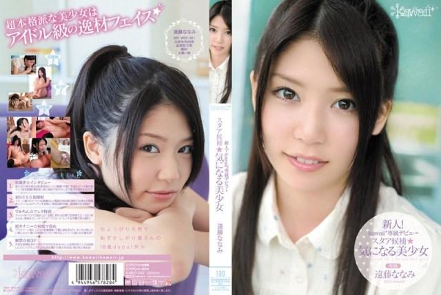【モザイク除去】新人!kawaii*専属デビュ→ スタア候補☆気になる美少女 遠藤ななみ