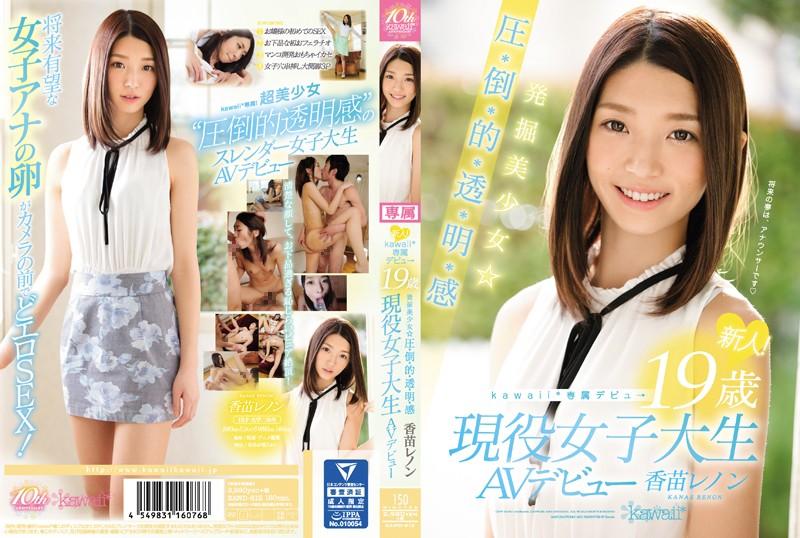 KAWD-812 Rookie!kawaii * Exclusive Debut → Excavation Girl ☆-year-old Pressure-credit-basis-Toru, Akira Feeling 19 Active College Student AV Debut Kanae Lennon