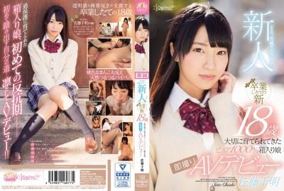 KAWD-813 Rookie!kawaii * Exclusive Debut → Graduation Freshly Pure 1000%, Which Has New 18-year-old Carefully Raised The Hakoiri Musume Immediately Take AV Debut Chiaki Sato