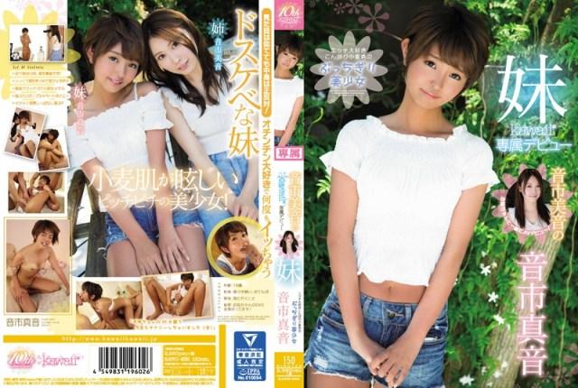 音市美音の妹 kawaii*専属デビュー エッチ大好きこんがり小麦色のぶっちぎり美少女 音市真音
