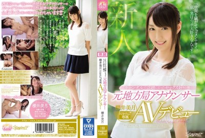 KAWD-839 Former Local Office Announcer Who Likes Sex With The Scandal And Rumors Announcer Miki Sakurai Kawaii * Exclusive AV Debut