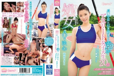 KAWD-845 Almost Virgin Long Limbs & Tightened W 52 Cm Athlete Female College Student 20 Years Old AV Resolver Experienced Person Only A Single Person … But I Love Father ● ● ● Love ● Takashima Chisato