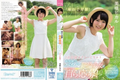 KAWD-860 Excavation In Rural Areas!Shaved Masturbation Twelve Times A Day Highly Educated Shaved Shirt Nobuto Girls Wanted To Have Sex And Tapped Themselves! One-time Kawaii * Appearance!Ali AV Release Released Misaki Hikaru