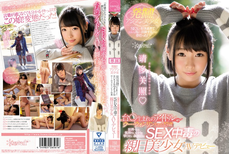 KAWD-895 Excavation!I Liked Asian Girls Sex Too Much And It Was My Dream To Appear In Japanese AV! Taro ○ Born Idol Wu · Wong Lin 19 Years Old I Want To Learn The World's Most Pleasant H Serious SEX Poisoned Mother-day Pretty Girl AV Debut