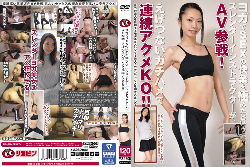 KPIN-005 Slender Instructor Who Pushed SEX's Pleasure In Yoga, Participated In AV!Continuous Acme KO With Unprepared Quack! !