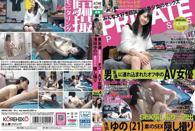 男友達に連れ込まれたオフ中のAV女優 浅田ゆの(21) 素のSEX隠し撮り