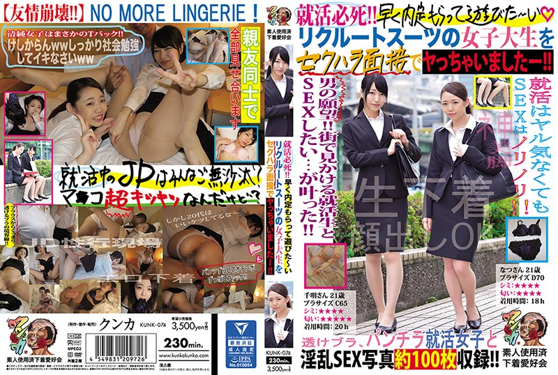 KUNK-074 Desperate Desiring To Work! !I Got A Job Early And Got Accepted ~ I Got A Sexual Harassment Interview For A Recruit Suit College Student! ! Natsu Chiaki Amateur Used Underwear Love Association