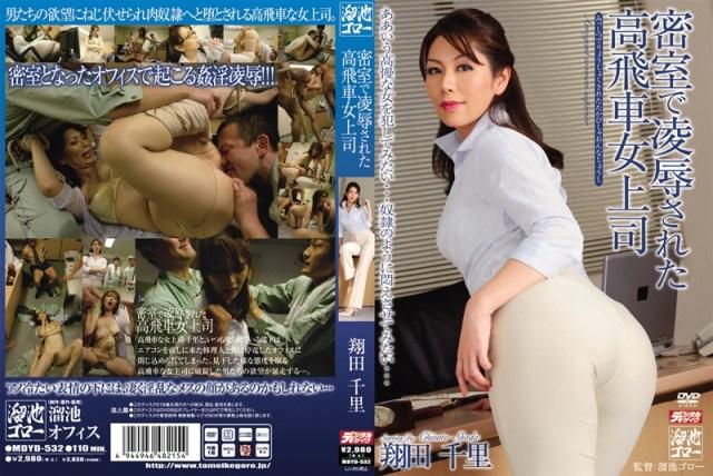 密室で凌●された高飛車女上司 翔田千里