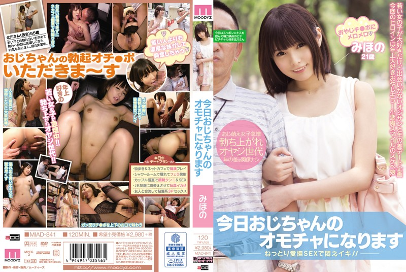 MIAD-841 It Becomes A Toy Of Uncle-chan Today Mihono