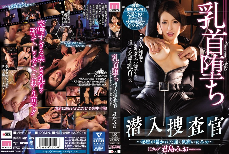 MIAE-218 A Nipple Falling Infiltration Investigator – A Strongly Noble Lady Whose Secret Was Revealed – Mio Kimishima