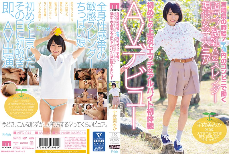 MIFD-044 Miyazaki Prefecture's Hourly Wage Worker At A Convenience Store Ulv Ultra Small Tits A Slender Acting Female College Students Are First Time In Tokyo To Have A Sex Worker First Experience AV Debuts Usami Mika