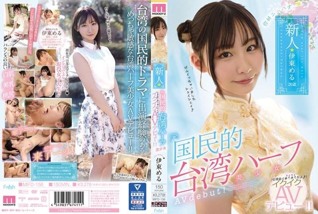 【モザイク除去】ニーハオ、新人元国民的台湾ハーフ美少女イクイクAVデビュー!! 伊東める