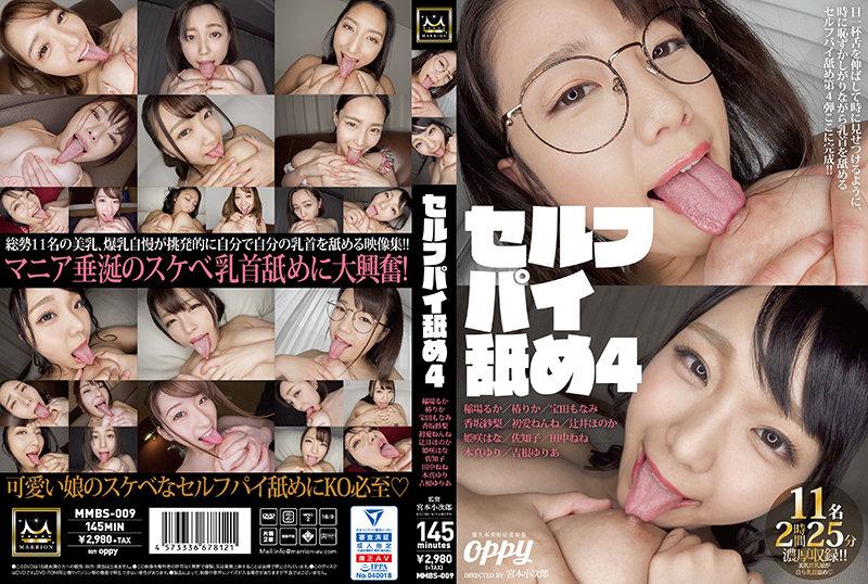 MMBS-009 セルフパイ舐め4