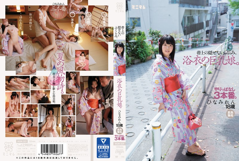 MUM-329 Hidden Bulging On The Belt.Yukata 's Big Tits Girl.It Is The 3rd Most Successful.Hinamire Skin Colorless