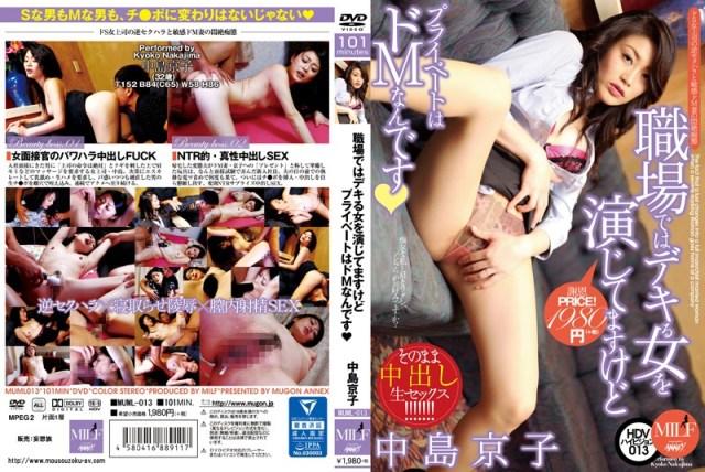 職場ではデキる女を演じてますけどプライベートはドMなんです 中島京子
