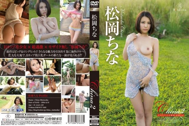 REBD-133 China Matsuoka 松岡ちな China2 ちなのえっちな物語 松岡ちな