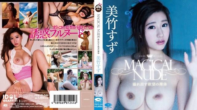 PRBYB-064 Suzu Mitake 美竹すず Magical Nude ~溢れ出す欲望の裸体~ BD
