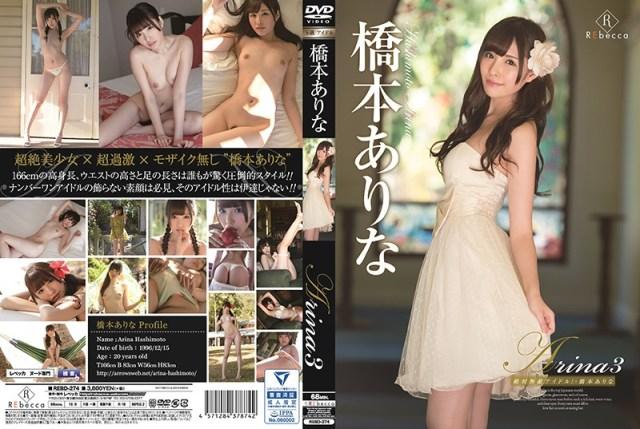 REBD-274 Hashimoto Arina 橋本ありな Arina3 The Absolute Unrivaled Idol! 絶対無敵アイドル!