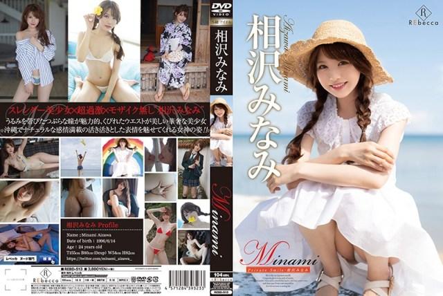 Minami Private Smile/相沢みなみ