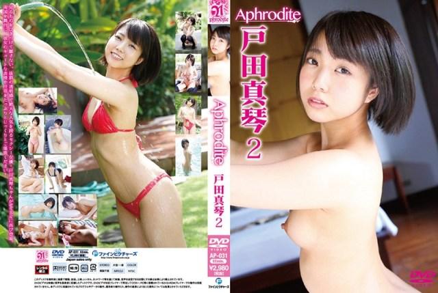 AP-031 Aphrodite 戸田真琴2