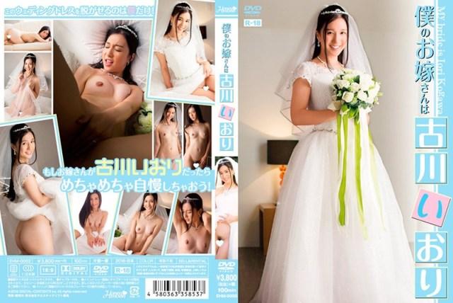 EHM-0002 僕のお嫁さんは古川いおり 古川いおり