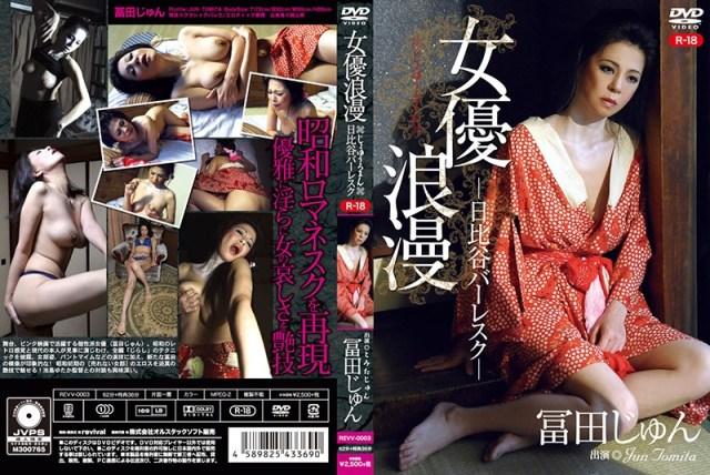 女優浪漫 日比谷バーレスク/冨田じゅん R-18