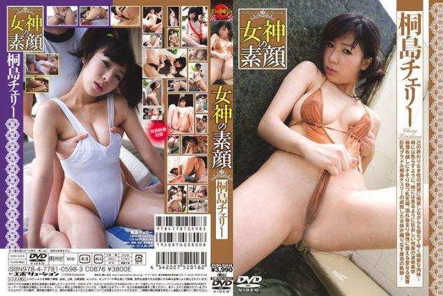 EVDV-52016 女神の素顔 桐島チェリー