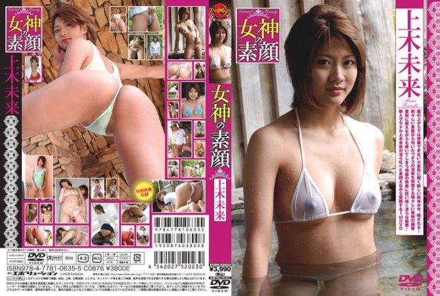 Mirai Ueki 上木未来 女神の素顔