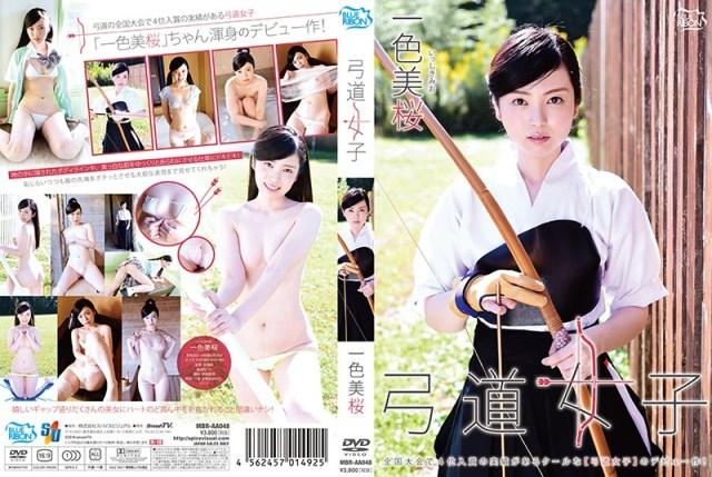 MBR-AA048 弓道女子 一色美桜