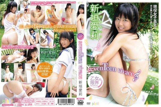 PIST-014 乙女の限界 Seventeen Vivace 新垣愛莉