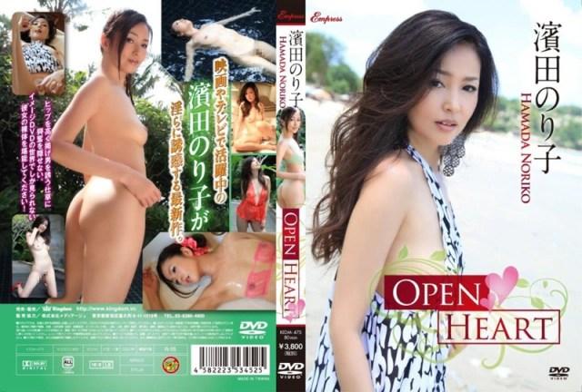 Open Heart 濱田のり子