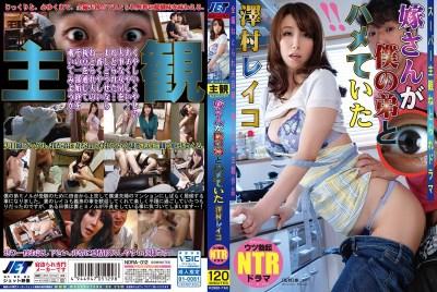 NDRA-012 Super Subjective Netora Is Drama Wife Had Been My Brother And Saddle Sawamura Reiko