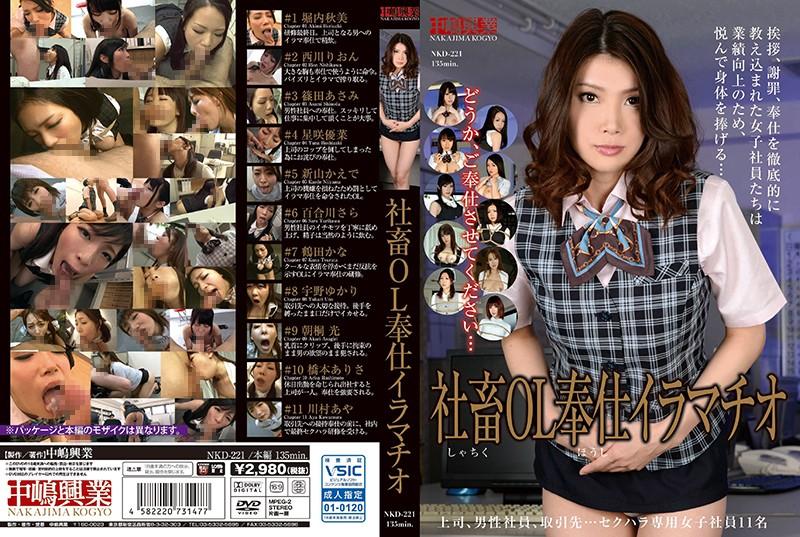 NKD-221 Livestock OL Service Minami